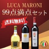 当店でも大人気の生産者 ピエモンテのロベルト・サロットが、 最新版の「ルカ マローニ ベストワイン年...