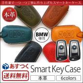 商品名:BMW専用 スマートキーケース キーホルダー   シリーズ:レザーアクセサリー > キーケー...