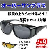 オーバーサングラス 収納ケース付き  眼鏡をしたまま上からかけるだけ! 簡単装着。  顔にフィットす...