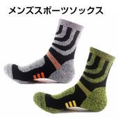スポーツソックス 中厚地 靴下  派手すぎないシンプルなデザインと確かな機能性  本格登山ソックスほ...