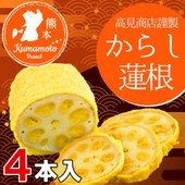 蓮根の穴に辛子味噌を詰め込んで揚げた、熊本の代表的な郷土料理です。  ■商品名 熊本名物 からし蓮根...