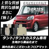 商品説明  車種名/商品名 ダイハツ  タント エクセレントシリーズ      適応型式 L375S...