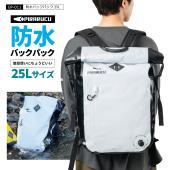 アウトドアに最適な防水仕様のリュック。防水生地で作られたバッグだから急な雨でも安心です。 防災袋とし...