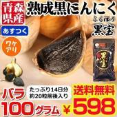 ■商品名:青森県産熟成黒にんにく 黒宝コクホウ(訳あり品) ■内容量:100g(約10日分) ■1〜...