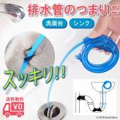 <商品説明> ・排水管につまったゴミや髪の毛を簡単に取り除けます。 ・プラスチック製で、繰り返し使用...