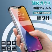 保護フィルム ガラス 強化ガラスフィルム 液晶保護フィルム iPhone6s iPhone6sPlu...