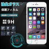 強化ガラスフィルム 液晶保護フィルム iPhoneX iPhone6 iPhone6s iPhone...