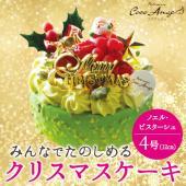 今だけ個数限定で販売!六本木の『パティスリーココアンジュ』の手作りクリスマスケーキ