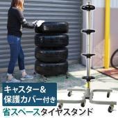 ■キャスター付きタイヤスタンド  ・キャスター付きで楽に移動 ・4つのタイヤを収納できます ・劣化や...