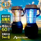 ■Prairie House LEDランタン ・電池はもちろん、手動発電、ソーラー発電もできるのでア...