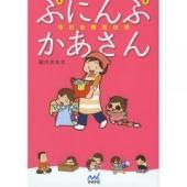 人気ブログ「ぷにんぷ妊婦」待望の書籍化メルヘンいっくんと自己チューはるちゃんのドタバタな毎日。