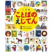 楽しく学んでことばをふやす幼児の辞典で最大の3100語。英単語160語を掲載。3・4・5・6歳向け。