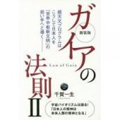 """""""日本列島135度ライン""""が地球の起点になった「この極度な男性原理の時代にも、あなた方日本人には、女..."""