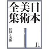 大陸伝来の仏教と在来の神祇信仰が結びついて生まれた日本固有の宗教美術。それは、夢や奇瑞、霊場、異界、...