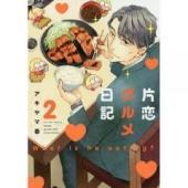片恋グルメ日記 What is he eating? 2/アキヤマ香