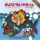 75年の発売以来、日本一売れたシングル(累計450万枚)としてギネスに認定された「およげたいやきくん...