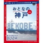 おとなの神戸 街歩きからドライブまで遊ぶ、食べるおとなのための定番&新定番/旅行