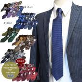 ネクタイメーカーの当店だからこそのお得SALE価格でお届けします。 シルク100%のジャガードネクタ...