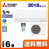 MSZ-GV2218-W 三菱 ルームエアコン GVシリーズ 霧ヶ峰 スタンダードモデル 冷房/暖房...