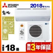 MSZ-ZW5618S-W 三菱 ルームエアコン Zシリーズ 霧ヶ峰 ハイスペックモデル 冷房/暖房...