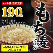 人気のもち麦を少量からお試しできます。  お試し価格150円(税込)。 1個150円(内容量:50g...