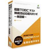 〔TOEICテストで600点を目指している方へ。〕 メーカー名<ポータル・アンド・クリエイティブ> ...