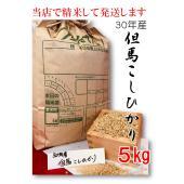 兵庫県但馬産のこしひかり玄米を、 ご希望に応じて3分〜12分までの精白度でご注文日に精米してお届けし...