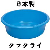 日本製 ポリタライ  タフタライ57型  たらい プラスチックタライ サイズ:約直径63×高20cm...