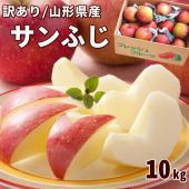 見た目は良くありませんが、山形の美味しいりんごをお手頃価格でたっぷりお召し上がり頂ける訳ありお買い得...
