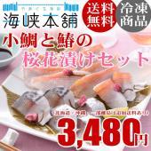 山口県産の小鯛とさわらを桜の花と葉で漬けた、色合いも鮮やかな桜花漬けセットです。  ■内容量■ さわ...