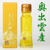 島根県奥出雲町産えごま種実だけを使用し、低温圧搾生搾りの一番搾りをすぐに瓶詰めしたえごま油です。溶剤...