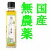 ★岡山、宮城県無農薬エゴマ使用。さっぱりさわやか本生タイプです。 ★飲むサプリメントオイルと言われ、...