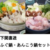 鍋に最適な山口県産さばふぐを使用。とらふくに負けない味わいがあります。 ボリュームたっぷりでご満足い...