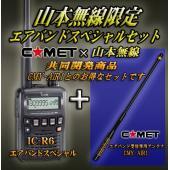 ワイドバンドレシーバー アイコム IC-R6+CMY-AIR1エアバンドスペシャルセット  セット内...