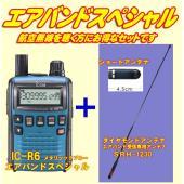 ワイドバンドレシーバー アイコム IC-R6メタリックブルー エアバンドスペシャルセット  セット内...