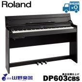 配送設置無料!アフターケアも安心! [DP603-CBS][ローランド][電子ピアノ]【piano_...