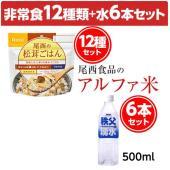 尾西食品のアルファ米12種(白米、赤飯、わかめご飯、田舎ご飯、白がゆ、梅がゆ、五目ご飯、松茸ご飯、山...