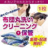 ●商品名 布団クリーニング 保管付き 中バッグ(1枚 2枚 3枚 をお選びできます。)  ●保管 保...