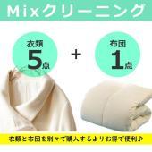 ※こちらは衣類とセットでのご注文限定商品となります。 ●商品名 mix布団クリーニング 保管付き 1...
