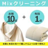 ※こちらは布団とセットでのご注文限定商品となります。 ●商品名 mix クリーニング 宅配 衣類5点...