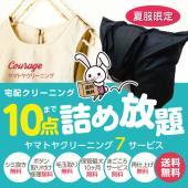 ●商品名 クリーニング 宅配 衣類10点   ●保管(保管無料です) 保管可能期間はお客様から発送後...