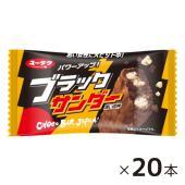 【 有楽製菓が誇る日本のチョコバー ブラックサンダー 20個入 】  ザクザク食感のプレーンビスケッ...