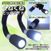 送料無料  LED フレキシブル 自由に曲げられる懐中電灯にも。LEDビッグライト LEDライト  ...