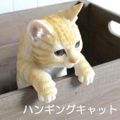 猫の置物 ハンキングキャット・トラ サイズ:W14×D12×H29cm 材質:レジン 生産国:中国 ...