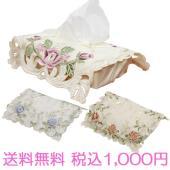 花柄 刺繍 ティッシュケース 3種類の絵柄よりお選びください。 サイズ:W30×H30cm 材質:ポ...