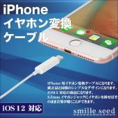 【商品説明】 イヤホンジャックなしのiPhone7以降のモデル用の便利な変換アダプタです。 ライトニ...