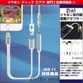 【多機能のiPhone変換ケーブル】  最新のiPhoneXでも充電しながら、通話、音楽再生を楽しめ...