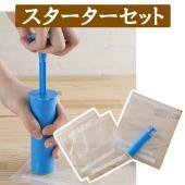 ■便利な調理器具シリーズ「KaiHouseSELECT」 保存袋の空気を抜き真空状態を簡単に作れるポ...