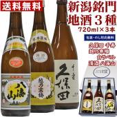 ※北海道・九州・沖縄は追加料金かかります。  当店人気ナンバー1  新潟銘酒3種飲み比べ 720ml...