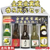 ※北海道・九州・中国・四国・沖縄への配送には追加料金がかかります。  ●菊水(本醸造生原酒) フレッ...